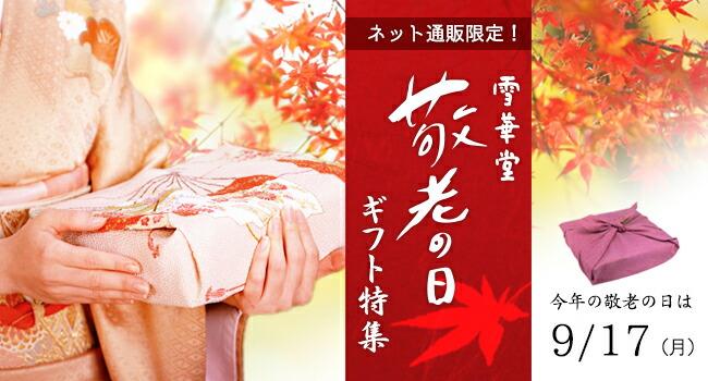 祝・敬老の日/送料無料の敬老ギフト