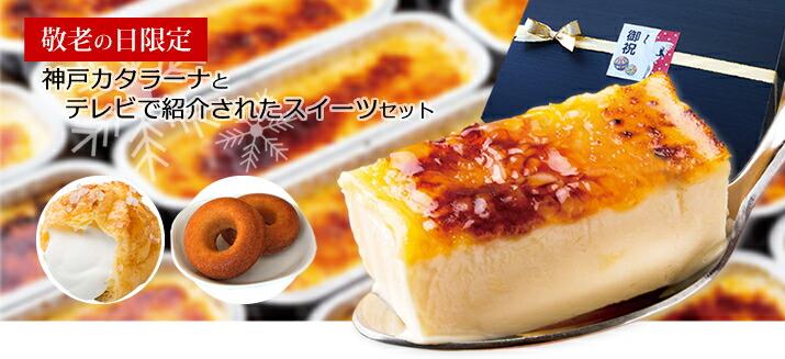 神戸カタラーナとテレビで紹介されたスイーツセット