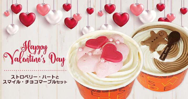バレンタインカップケーキ