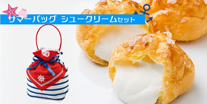 サマーバッグ シュークリームセット