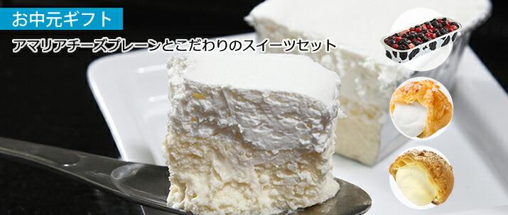 お中元アマリアチーズとこだわりスイーツセット