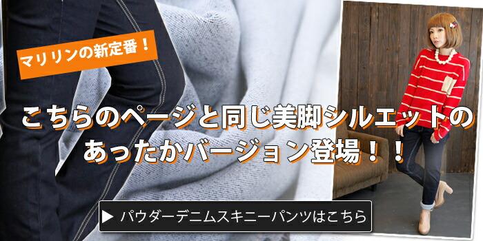 Big size Lady's underwear PANTS ジーンズスキニーデニンスデニムレギンスボトム revolution mark