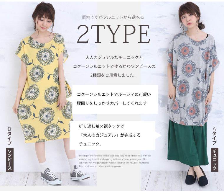 7d54d08f16dd1 シンプルなデザインでデイリー使いにぴったりなワンピース&チュニックは2タイプから選べます。 1枚で着るのはもちろん、カーディガンなどの羽織物を 合わせやすい ...