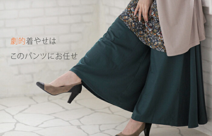 Lady's PANTS gaucho pants
