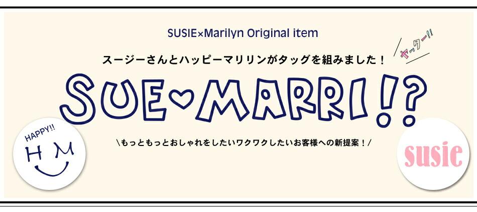 SUE♥MARRI [スーマリ] スージーとハッピーマリリンがタッグを組みました!