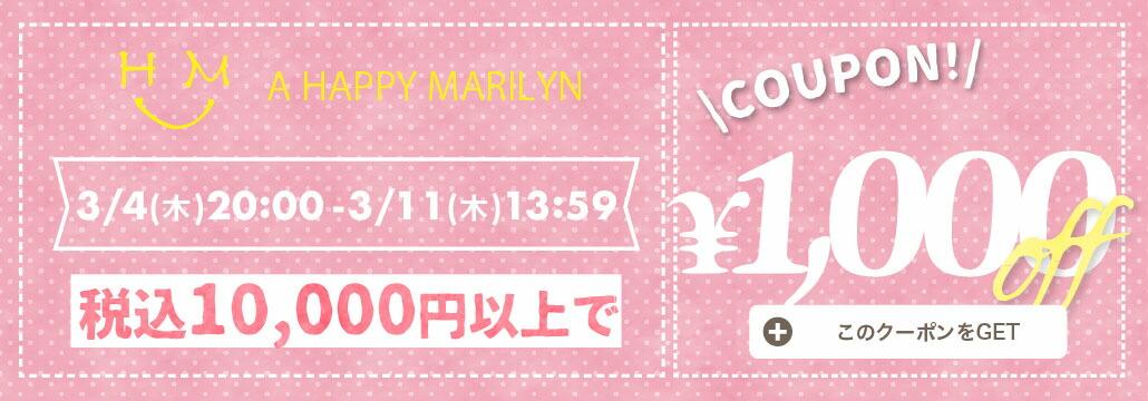 1000円OFFクーポン