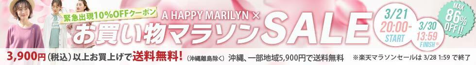 A HAPPY MARILYN × 楽天マラソンSALE