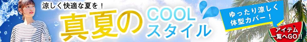 真夏のCOOLスタイル特集