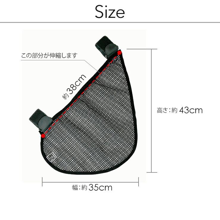 ベビーカーサイドネットバッグ サイズ