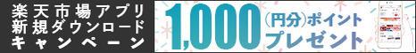 楽天市場アプリ 新規ダウンロードキャンペーン 1,000ポイントプレゼント常時開催