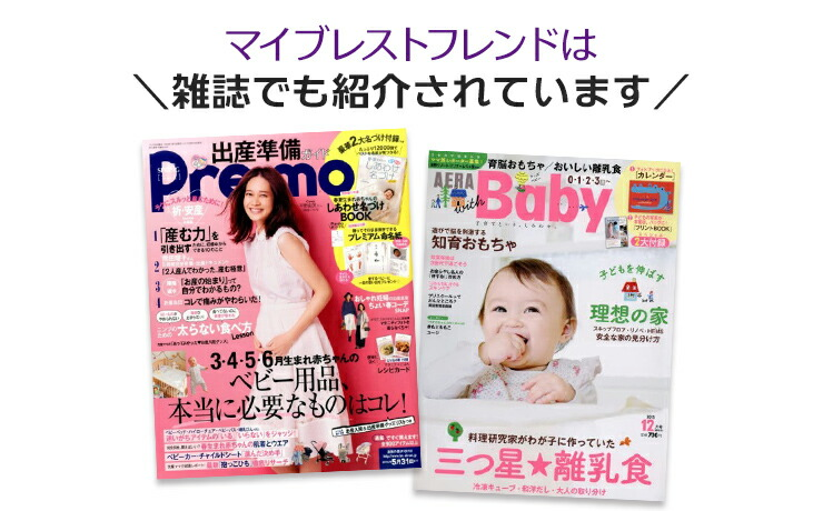 雑誌掲載商品