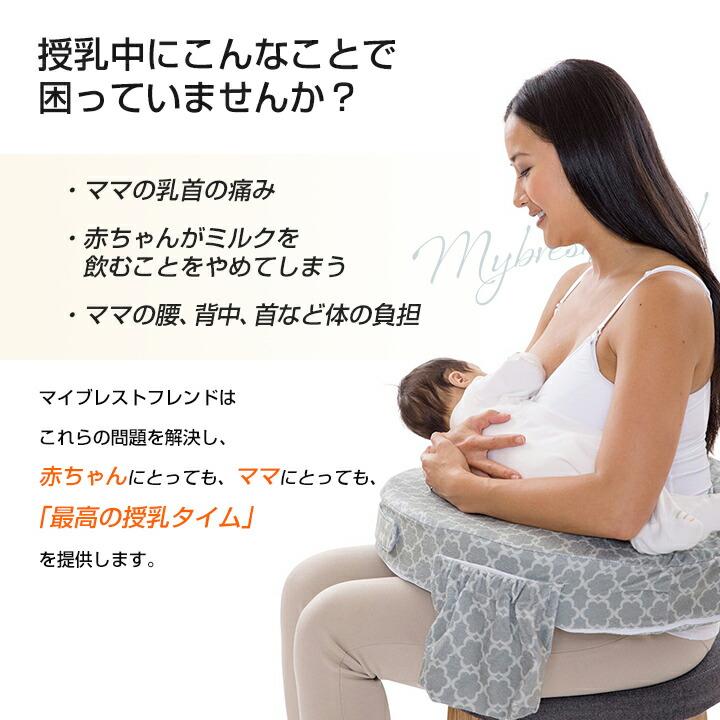 楽な姿勢で授乳できる授乳クッション