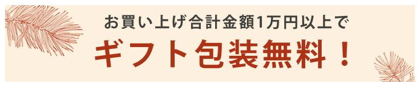 お買い上げ合計金額1万円以上でギフト包装無料
