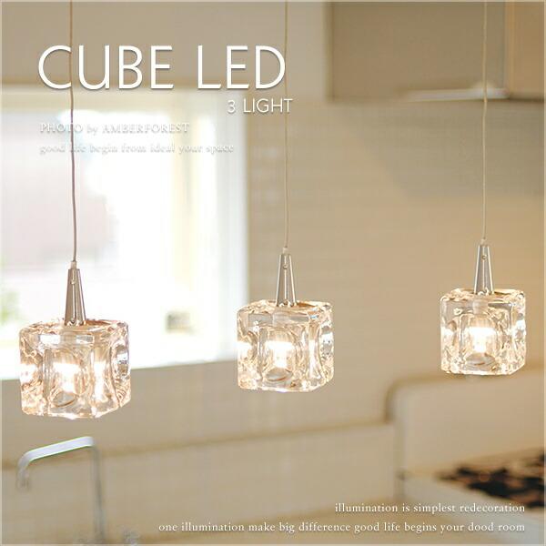 CUBE LED 3灯