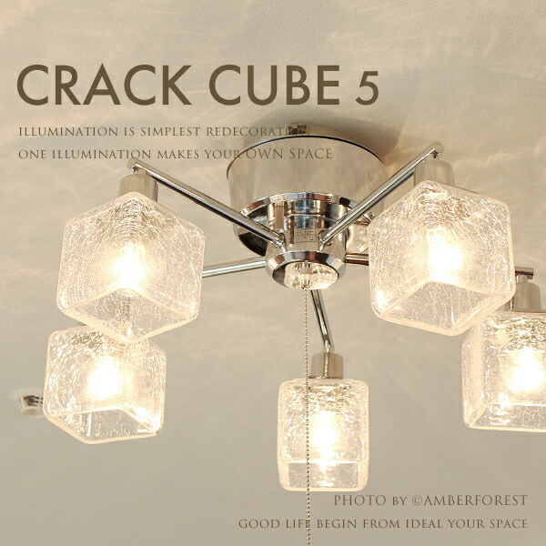 CRACK CUBE 5灯