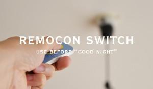 照明用 リモコン