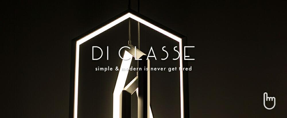 DI CLASSEの照明器具