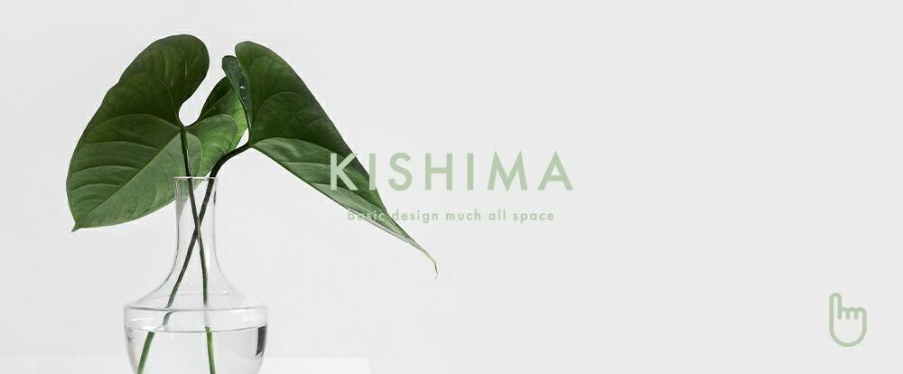 Kishimaの照明器具