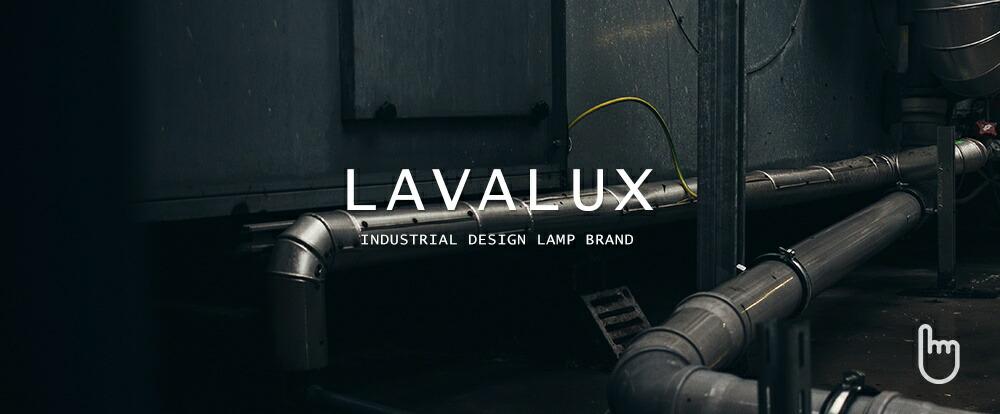 LAVALUXの商品一覧