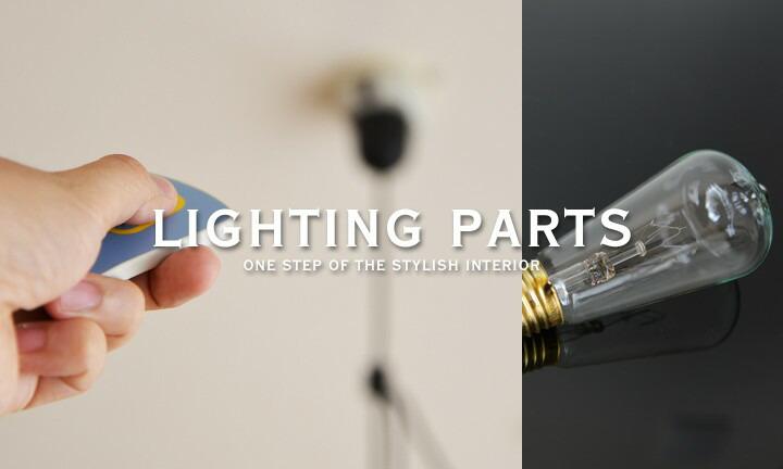 照明器具のパーツ