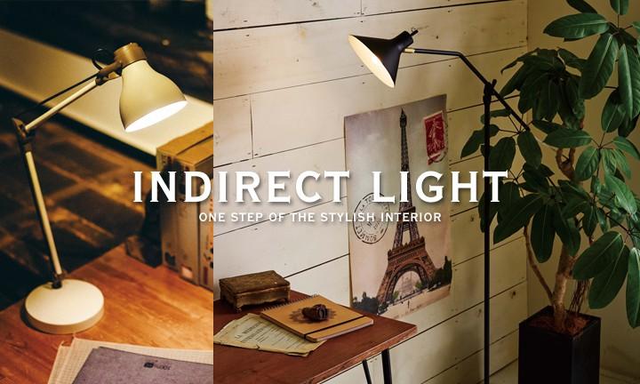 間接照明の商品一覧