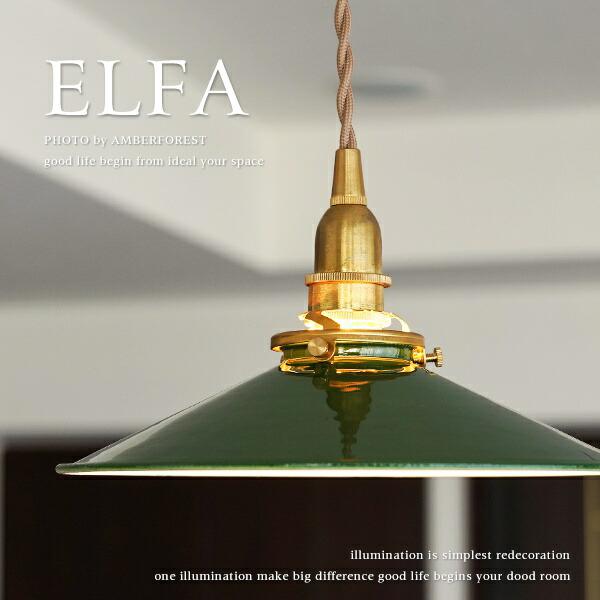 Elfa(HS2228)