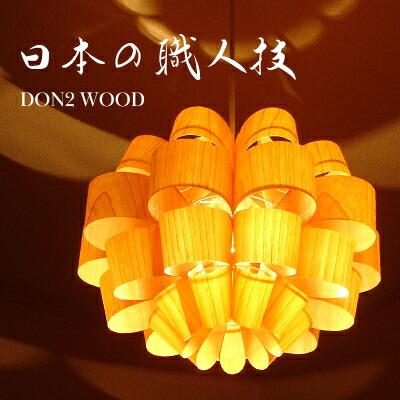谷俊幸 DON2 WOOD