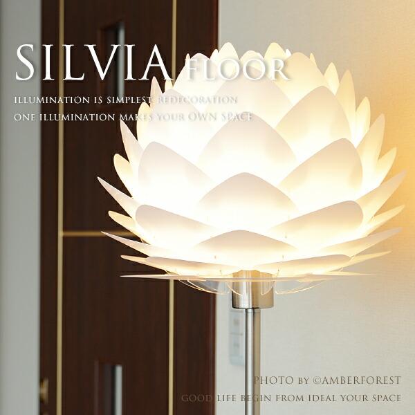 SILVIA フロアライト