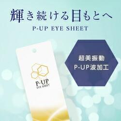 P-UPアイシート