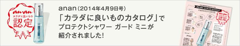 anan(2014年4月9日号)「カラダに良いものカタログ」でプロテクトシャワー ガード ミニが紹介されました。