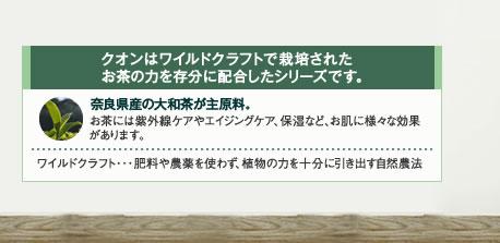 クオンはワイルドクラフトで栽培されたお茶の力を存分に配合したシリーズです。