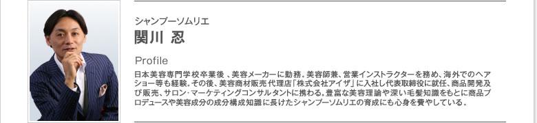 シャンプーソムリエ 関川 忍