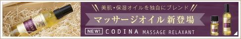 コディナ マッサージオイル リラクサン新登場!