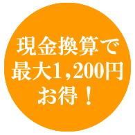 現金換算で最大1,200円お得!