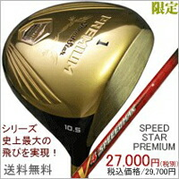 DW SPEED STAR PREMIUM V4 SPEEED MAX RED