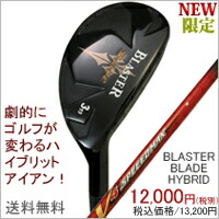 BLASTER BLADE HYBRID V4 SPEEED MAX RED