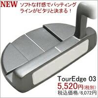 パター TourEdge 03