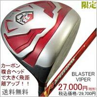 DW BLASTER VIPER 10.5° V4 SPEEED MAX RED