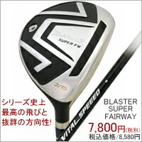 FW BLASTER SUPER