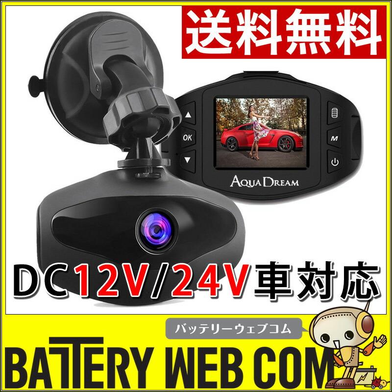 AQ-DR001 AQUADREAMドライブレコーダーDC12V/24V車対応