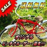 【送料無料】大人気☆YONCA☆ビーチクルーザー自転車