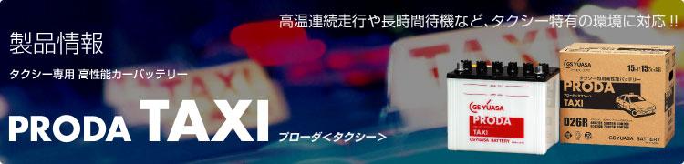PRODA・TAXIシリーズ