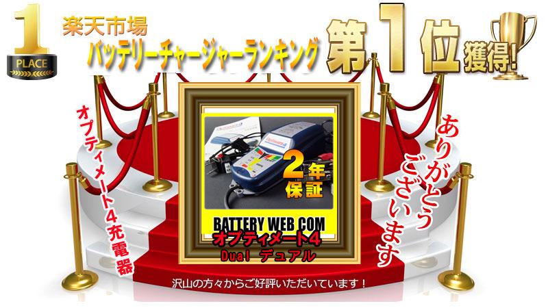 バイク→オイル・メンテナンス部門ランキング第二位!全自動充電器オプティメート