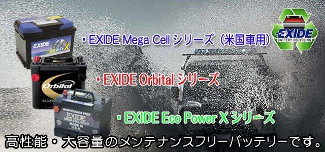 エキサイド(EXIDE)