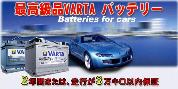 バルタ(VARTA) バッテリー