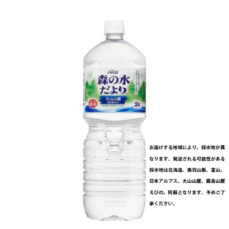 森の水だより大山山麓 ペコらくボトル2L 6本入り