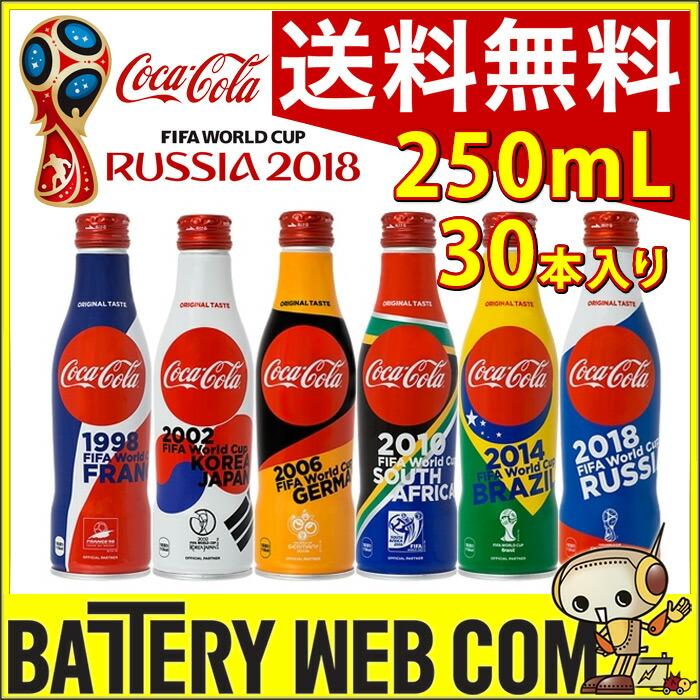 コカコーラ 250ml 30本入り スリムボトル ワールドカップ デザイン