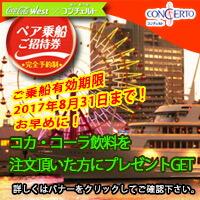 コカ・コーラ飲料をご注文いただいたお客様に、神戸豪華客船クルーズ乗船券2名分・最大6000円無料プレゼント!