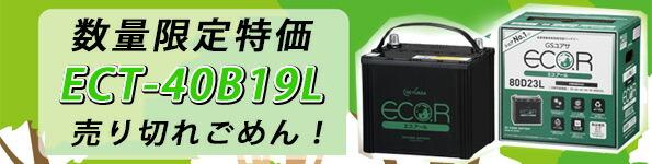 数量限定ECT-40B19L特価