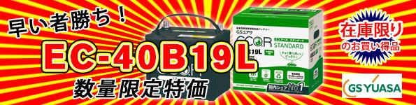数量限定特価EC-40B19L